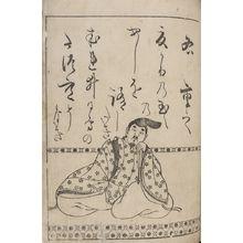 Hon'ami Kôetsu: Poet Minamoto no Shigeyuki from page 17A of the printed book of