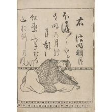 Hon'ami Kôetsu: Poet Minamoto no Saneakira from page 17B of the printed book of