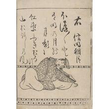 Hon'ami Kôetsu: Poet Minamoto no Saneakira from page 17B of the printed book of