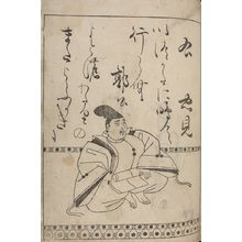 Hon'ami Kôetsu: Poet Mibu no Tadami from page 18A of the printed book of