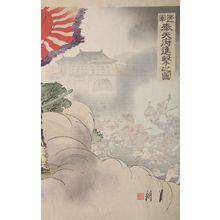 尾形月耕: First Division Approaching Fengtian (Daiichigun Hôten-fu shingeki no zu), Meiji period, dated 1894 - ハーバード大学