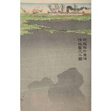 小林清親: The Japanese Navy Sinks Chinese Destroyers in the Yellow Sea (Waga kantai Kôkai ni oite shikan o shizumeru no zu), Meiji period, dated 1894 - ハーバード大学