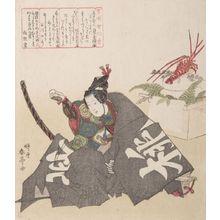 Katsukawa Shuntei: Momotaro Holding a Rice Cake - Harvard Art Museum