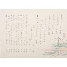 Unknown: Surimono with Poems and Rice Paddies, ATTRIBUTED TO SHOZAI, Late Edo to Meiji period, circa 1860-1870 - Harvard Art Museum