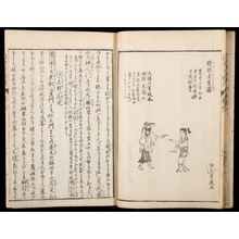 Kitao Masanobu: Contemporary Famous Happenings (Kinsei kisekikô) in 5 volumes, with designs by Kita Busei (1776-1856), Late Edo period, dated to the 1st year of the Bunka Era (1804) - Harvard Art Museum