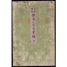 Kitao Masanobu: Taishô reproduction of