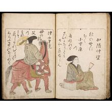 Kitao Masanobu: Poems by Fifty Poets: The Satirical Poems of the Eastern Melodies Newly Engraved in the Temmei Era (Temmei shinsen gojûnin isshu azumaburi kyôka bunko), Mid Edo period, dated 1786 (1st Month of the 6th Year of the Temmei Era) - Harvard Art Museum