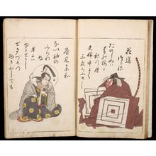 Kitao Masanobu: Poems by Fifty Poets: Satirical Poems of Eastern Melodies Newly Engraved in the Temmei Era (Temmei shinsen gojûnin isshu azumaburi kyôka bunko), Mid Edo period, dated 1786 (the 1st Month of the 6th Year of Temmei Era) - Harvard Art Museum