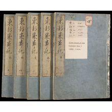 Unknown: Annual Record of Eastern Capital (Toto saijiki) - Harvard Art Museum
