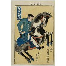 Ikkôsai Yoshimori: Picture of a Mounted Russian (Oroshiajin no zu), Late Edo period, second month of 1861 - ハーバード大学