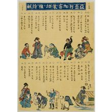 歌川芳豊: A Pictorial Dictionary of American Words (Amerika kotoba osanu etoki), Late Edo period, seventh month of 1860 - ハーバード大学