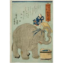 歌川芳豊: Great Elephant (Daizô), published by Yamaguchiya Tôbei, Late Edo period, second month of 1863 - ハーバード大学