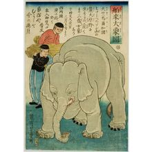 歌川芳豊: Newly Imported Great Elephant (Hakurai daizô no zu), Late Edo period, second month of 1863 - ハーバード大学