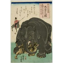 Utagawa Yoshitoyo: A Picture of a Newly Imported Great Elephant from Central India (Chû tenjiku hakurai daizô no zu), published by Enshûya Hikobei, Late Edo period, second month of 1863 - Harvard Art Museum