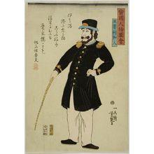歌川芳艶: American (Amerikajin), from the series Pictures of Barbarians from Foreign Lands (Bankoku jimbutsu zu), published by Ebiya Rinnosuke, Late Edo period, first month of 1861 - ハーバード大学