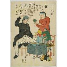 歌川芳員: Foreigners on the Island of Little People, Late Edo period, fifth month of 1863 - ハーバード大学