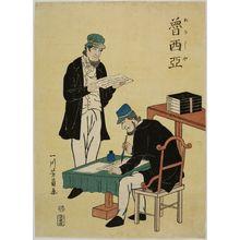 Utagawa Yoshikazu: Russian Printers (Orosia), published by Izumiya Ichibei, Late Edo period, second month of 1861 - Harvard Art Museum