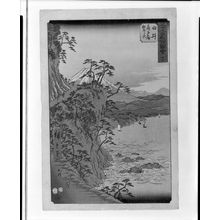歌川広重: Station 17 -- Satta Pass, Yui (Yui, Satta-mine), from the series Fifty-three Stations of the Tôkaidô (Tôkaidô gojûsan-tsugi no uchi), Late Edo period, circa 1855 - ハーバード大学