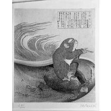 Katsushika Hokusai: Monkey Riding Tortoise, from the series Fairy Tales of Wisdom, Benevolence, and Bravery (Mukashibanashi chi jin yû), with poems by Tetsu no ya Masanari, Matsu no ya Hananari, Kane no ya Terunari and Kyôkadô, Edo period, - Harvard Art Museum