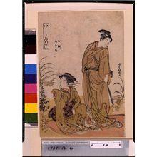 Kitao Masanobu: Man and Woman on Mat in Landscape - Harvard Art Museum