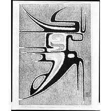 吉田遠志: Image E, Shôwa period, dated 1958 - ハーバード大学