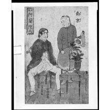 歌川芳員: DUTCH COUPLE, TOKUGAWA SCHOOL, 1861 - ハーバード大学