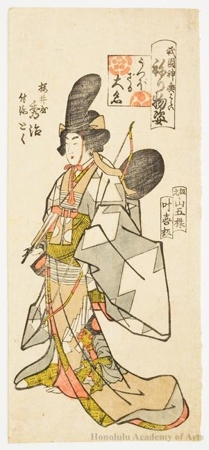 無款: Sakurai-ya Hideji with Attendant Toku - ホノルル美術館