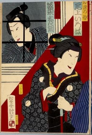Adachi Ginko: Onoe Iroha as Osome's Mother, Bandö Shüchö as Decchi Hisamatsu - Honolulu Museum of Art