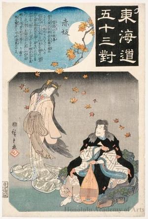 歌川広重: Akasaka - ホノルル美術館