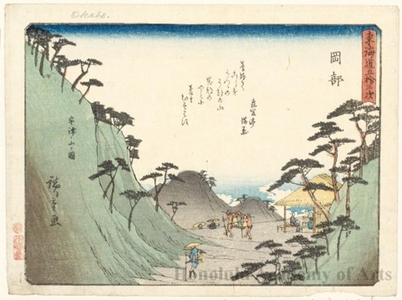 歌川広重: Utsu Mauntain at Okabe (Station #22) - ホノルル美術館