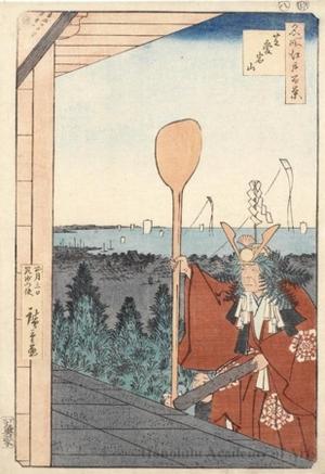 Utagawa Hiroshige: Mount Atago, Shiba - Honolulu Museum of Art