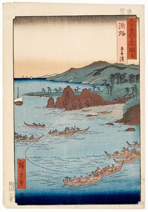 歌川広重: Awaji Province, Goshiki Beach - ホノルル美術館