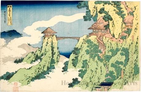 Katsushika Hokusai: The Cloud-Hanging Bridge at Mount Gyödö, Ashikaga - Honolulu Museum of Art