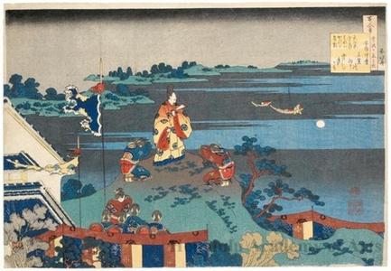 Katsushika Hokusai: Abe no Nakamaro - Honolulu Museum of Art