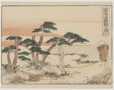 葛飾北斎: Between Okazaki and Chiryü - ホノルル美術館