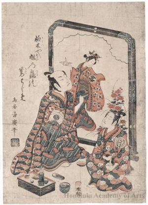 Torii Kiyohiro: Segawa Kitsuji II Painted by Onoe Kikugrö I and Bandö Hikosaburö II - Honolulu Museum of Art