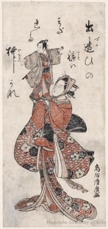 Torii Kiyohiro: The Puppeteer - Honolulu Museum of Art
