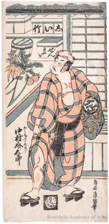 鳥居清廣: Nakamura Sukegorö as Kaminari Shökurö - ホノルル美術館