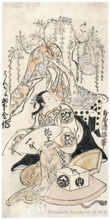 鳥居清倍: Yamashita Kinsaku I in the role of Hanjo - ホノルル美術館