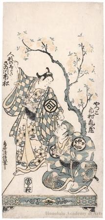 Torii Kiyomasu II: Sanogawa Ichimatsu as a Mechanical Doll and Ichimura Kamezö as a Yakko - Honolulu Museum of Art
