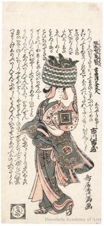 鳥居清満: Ichikawa Raizö I as Shiragiku, a Fern Seller - ホノルル美術館