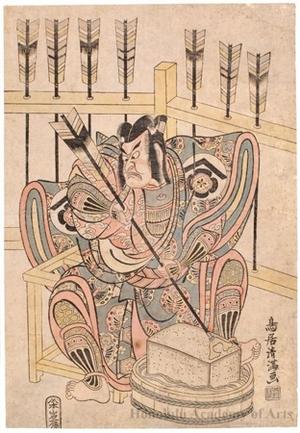 鳥居清満: The Actor Ichikawa Ebizö II (Danjürö II) as Yanone Gorö in the play Koizome Sumidagawa - ホノルル美術館