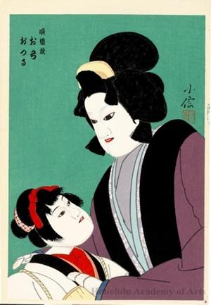 Hasegawa Konobu: Puppets: Oyumi and Otsuru - ホノルル美術館