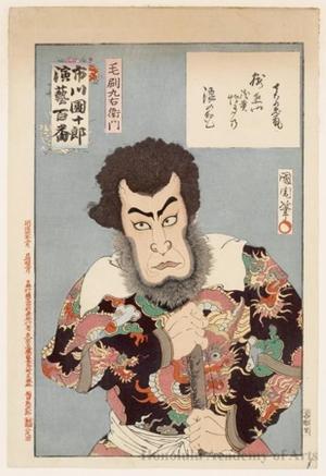 豊原国周: Kezori Kyüemon - ホノルル美術館