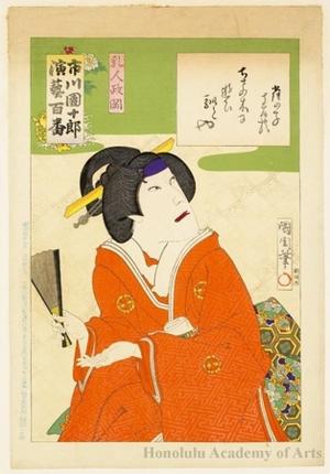 Toyohara Kunichika: Nanny Masaoka - Honolulu Museum of Art