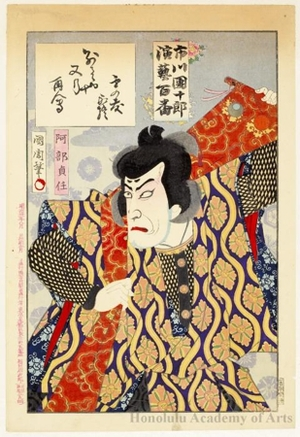 Toyohara Kunichika: Abe Sadatö - Honolulu Museum of Art