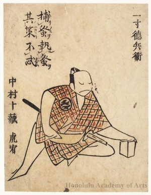 Nichösai: Issun Tokubei - ホノルル美術館