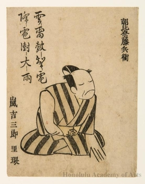Nichösai: Actor Adahiya Töbei - ホノルル美術館