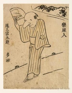 Nichösai: Actor Onoue Sökurö - ホノルル美術館