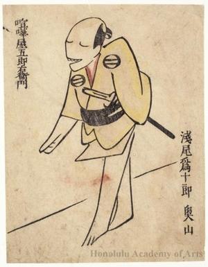 Nichösai: Kenkaya Goröemon - ホノルル美術館